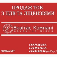 Продаж готових фірм Київ. Продаж ТОВ з ПДВ та ліцензіями. Готові фірми з ПДВ купити Київ