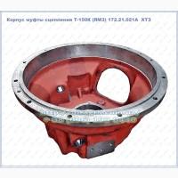 Корпус муфты сцепления Т-150К (ЯМЗ) 172.21.021А ХТЗ