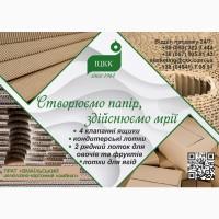 Нове обладнання Ізмаїльського целюлозно-картонного комбінату