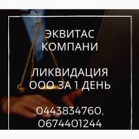 Послуги експресс-лiквiдацiї ООО Харьків