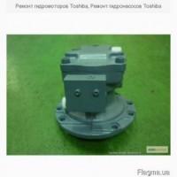 Ремонт гидромоторов Toshiba