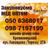 Кировоградская, Черкасская области закупка МЕДа оптом