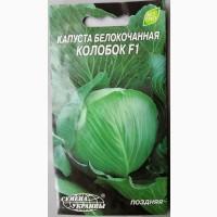 Капуста белокочанная Колобок F1 0, 3г Семена Украины