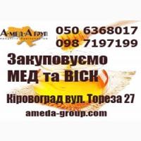 Закупівля меду центральні регіони України
