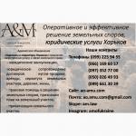 Адвокат в земельных спорах, юрист по земельным вопросам Харьков