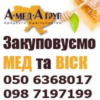 Куплю мед оптом Черкасская, Николаевская, Кировоградская области