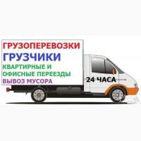 Грузоперевозки переезд разнорабочие грузчики без выходных Одесса