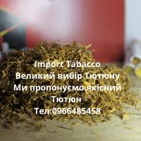 Імпортний тютюн виготовлений по всим технологіям