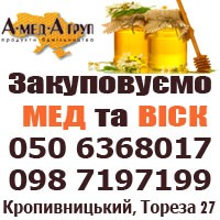 Оптова закупівля меду від населення АМЕДА ГРУП
