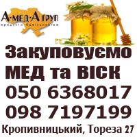 Куплю мед оптом Кіровоградська Черкаська Миколаївська обл