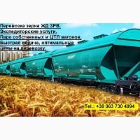 Грузоперевозки ЖД. Грузовые ЖД перевозки Украина