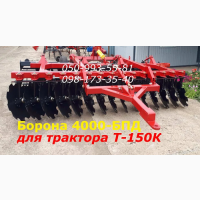 Борона дисковая для трактора Т-150К прицепная захват 4-метра диск 560