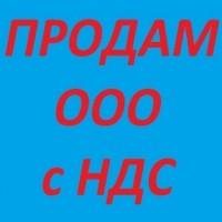 Купить готовый бизнес Киев. ООО с НДС счетов купить Киев