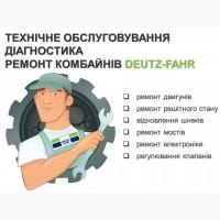 Ремонт комбайнів Deutz-Fahr