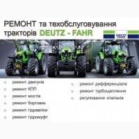 Ремонт та техобслуговування тракторів Deutz-Fahr