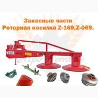 Запасные части Роторная косилка Z-169, Z-069
