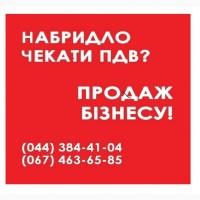 Продаж ТОВ з ПДВ у Києві. ТОВ без рахунків та оборотів продаж Київ