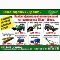 Фронтальный погрузчик КУН на трактор МТЗ, ЮМЗ, Т-40 - Деллиф Стронг 1800