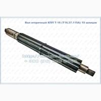 Вал вторичный КПП Т-16 (Т16.37.115А) 10 шлицов