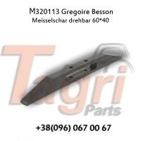 M320113 Долото 60х40 Gregoire Besson