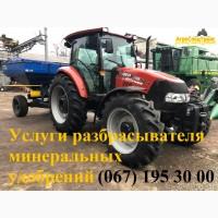 Аренда Р А З Б Р А С Ы В А Т Е Л Я минеральных удобрений, работаем по всей Украине