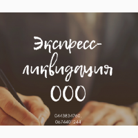 Послуги юриста по ліквідації фірми. Ліквідація підприємства Харків