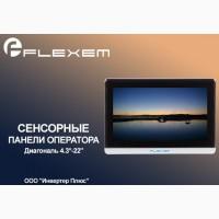 Панели оператора Flexem