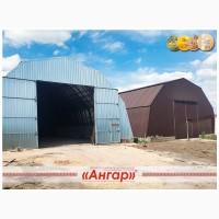 Ангар під зерносховище (виготовлення, монтаж)