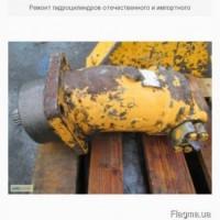 Ремонт гидроцилиндров отечественного и импортного