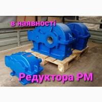 Редуктор Рм-650, РМ-750, РМ-1000, РМ-850