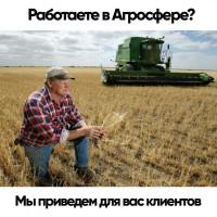 Приводим клиентов для Агробизнеса
