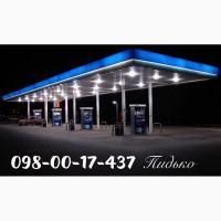 Бензин недорого