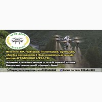 Обробка полів агродронами