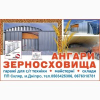 Зернохранилища напольные - стальные зерносклады