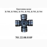 Крестовина К-700 малая, 701.22.08.010 карданного вала К-700 К-701А