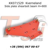 KK071529 Пластина H800 Kverneland