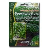 Семена на микрозелень «Брокколи микс» 10 г