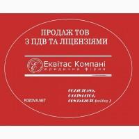 ООО с НДС и лицензиями на продажу Киев. Купить готовый бизнес Киев
