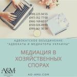Медиация, переговоры в хозяйственных спорах, юрист Харьков