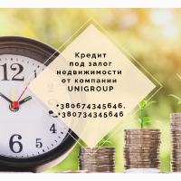 Кредит наличными без справки о доходах. Кредит под залог квартиры в Киеве