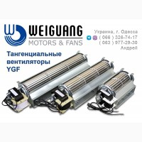 Тангенциальные вентиляторы WEIGUANG серии YGF