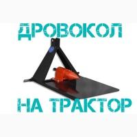 Винтовой Дровокол Садок ТР-90. Для трактора минитрактора. Навесной