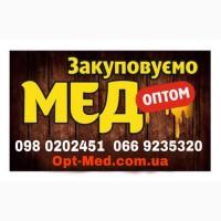 Черкасская обл. Закупаем мед оптом. ОПТ-МЕД