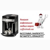 Ремонт кофеварок в Киеве. Ремонт кофейных аппаратов в Киеве