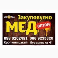 Закупаем МЕД в центральной Украине. ОПТ-МЕД