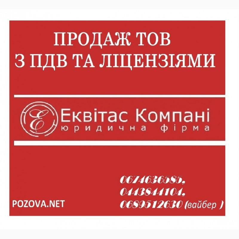 2ba95159b5650 ≡ Продажа готовых фирм Киев - Продажа ООО с НДС и лицензиями ...
