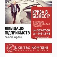Ликвидация ООО Харьков. Експрес-ликвидация ООО Харьков