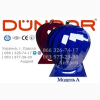 Турбовент DUNDAR (воздушный турбинный вентилятор) модель DAT A