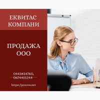 Купити ТОВ недорого в Києві. Готові ТОВ з ліцензіями і ПДВ