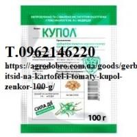 Гербицид на картофель и томаты Купол (Зенкор) 100 г